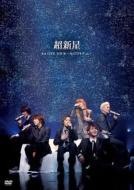 Choshinsei 1st Live Tour -Kimi Dake Wo Zutto-