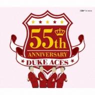 デューク・エイセス 55周年記念盤