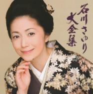 Ishikawa Sayuri Dai Zenshuu