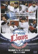 Sports/埼玉西武ライオンズ2009 若獅子たちの跳躍