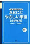 ABCとやさしい単語全学年用 CD付 Z会小学英語シリーズ