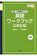 英語ワークブック5年生用 CD付 Z会小学英語シリーズ