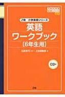 英語ワークブック6年生用 CD付 Z会小学英語シリーズ