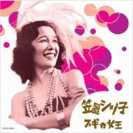 笠置シヅ子〜ブギの女王〜