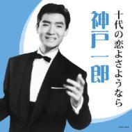 ベスト大人の音楽::神戸一郎 十代の恋よさようなら