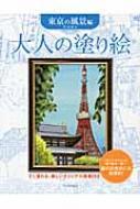 大人の塗り絵 東京の風景編