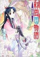 Saiunkoku Monogatari : Kuraki Tasogare no Miya