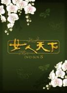 女人天下 DVD-BOX8