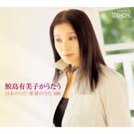 鮫島有美子がうたう日本のうた・世界のうた100(5CD+1DVD)