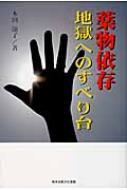 本田節子/薬物依存 地獄へのすべり台