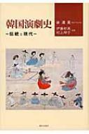 韓国演劇史 伝統と現代