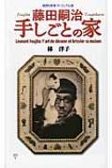 藤田嗣治 手しごとの家 集英社新書ヴィジュアル版