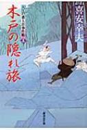 木戸の隠れ旅 大江戸番太郎事件帳 15 廣済堂文庫