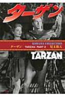 ターザン TARZAN PART2