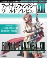 FINAL FANTASY XIII : World Preview