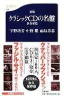 新版 クラシックCDの名盤 演奏家篇 文春新書