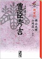 豊臣秀吉 異本太閤記 2 講談社漫画文庫 新装版