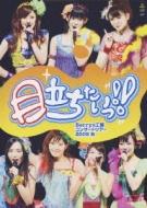 Berryz工房 コンサートツアー 2009 秋 目立ちたいっ!!