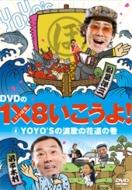 DVDの1×8いこうよ!4YOYO'Sの演歌の花道の巻