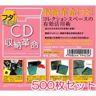 CD収納革命: フタ+片面クリア500枚セット