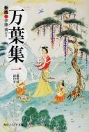 万葉集 1 現代語訳付き 角川ソフィア文庫