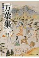 万葉集 2 現代語訳付き 角川ソフィア文庫