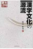 漢字文化の源流 京大人気講義シリーズ