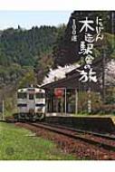 にっぽん木造駅舎の旅100選 コロナ・ブックス