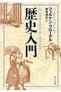 歴史入門 中公文庫