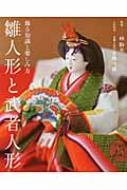 雛人形と武者人形飾る知識と楽しみ方