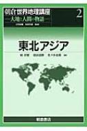 朝倉世界地理講座 大地と人間の物語 2