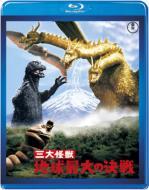 ローチケHMVMovie/三大怪獣 地球最大の決戦