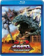 Godzilla Vs.Megaguirus: The G Annihilation Strategy