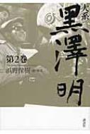 大系黒澤明 第2巻 1952〜1973