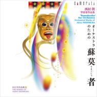 オーケストラのための『蘇莫者』: 沼尻竜典&大阪センチュリー交響楽団