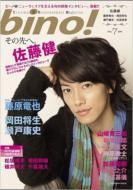 Magazine (Book)/Bino! -cinema & Entertainment Magazine- Vol.7 Softbank Mook