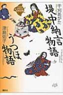 堤中納言物語・うつほ物語 21世紀版少年少女古典文学館