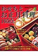 書籍/おせちとお正月料理165点 アレンジおせちから簡単おつまみまで