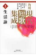 角川現代短歌集成 第1巻 生活詠