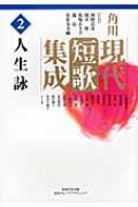 角川現代短歌集成 第2巻 人生詠