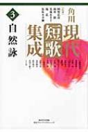 角川現代短歌集成 第3集 自然詠