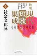 角川現代短歌集成 第4集 社会文化詠