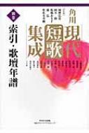 角川現代短歌集成 別巻 索引・歌壇年譜