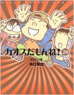 カオスだもんね! HYPER REPORT COMIC 第20巻(ありがとう編)