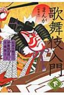 まんが歌舞伎入門 下