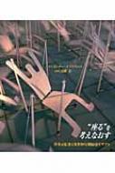 """""""座る""""を考えなおす 椅子の生活に革新的な機能性デザイン"""