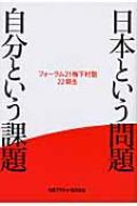 HMV&BOOKS onlineフォーラム21梅下村塾22期生/日本という問題自分という課題