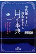 不思議なくらい運命がわかる「月」の事典 王様文庫