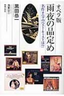 オペラ版雨夜の品定め 名作オペラのベスト・キャストは!?