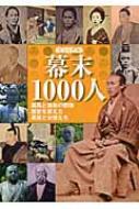 ビジュアル幕末1000人 龍馬と維新の群像歴史を変えた英雄と女傑たち